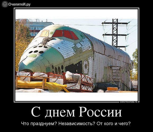 приколы про день независимости россии (10)