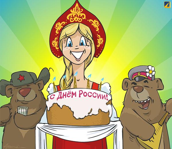 приколы про день независимости россии (3)