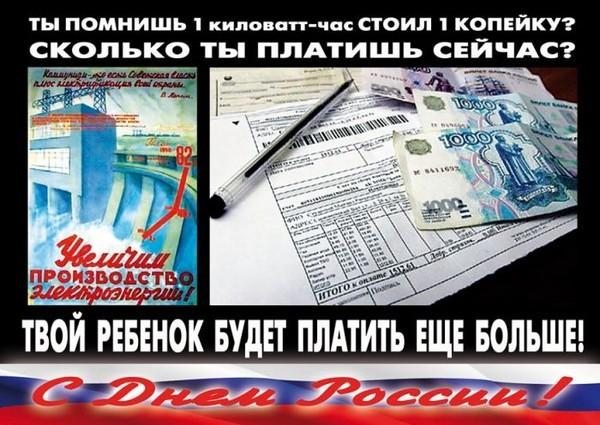 приколы про день независимости россии (4)