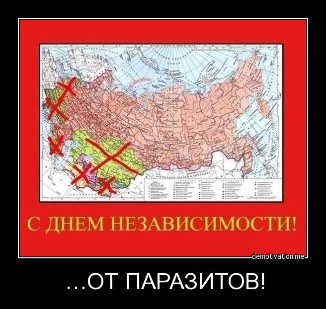 приколы про день независимости россии (5)