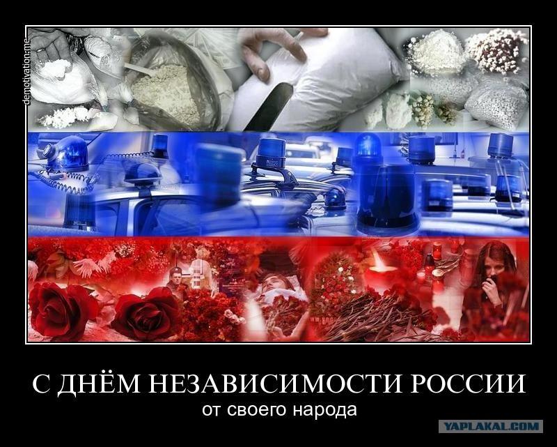 приколы про день независимости россии (6)