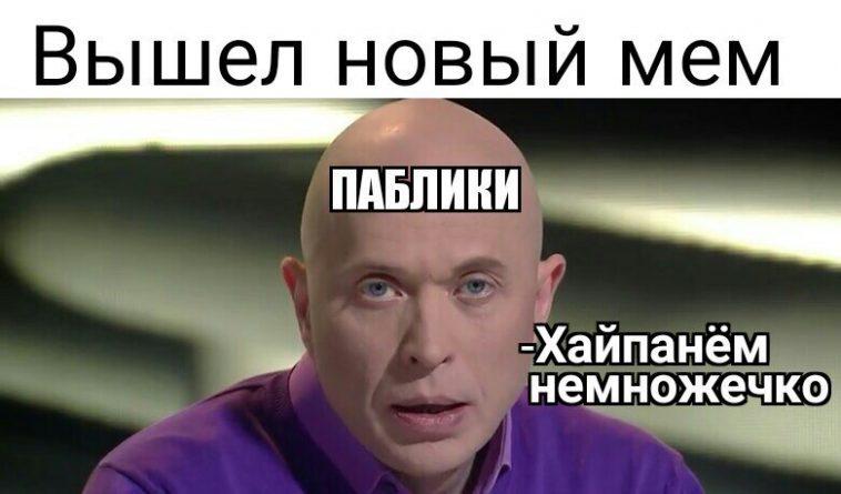 Дружко хайпанём мемы (12)