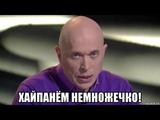 Дружко хайпанём мемы (22)