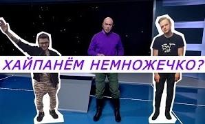 Дружко Хайпанем Мемы Приколы Смешные картинки