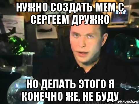 Дружко хайпанём мемы (4)