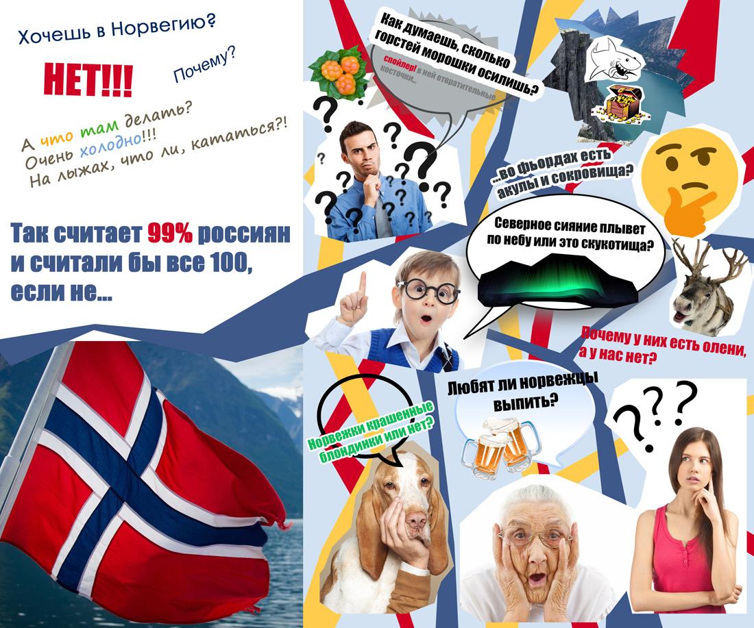 Хочешь-в-Норвегию-нет