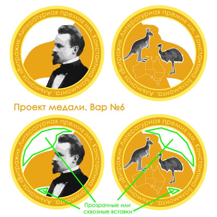 идеи для медалей фото (1)