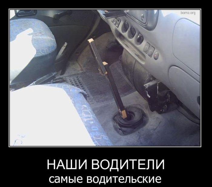 День водителя шутки и смешные картинки (12)