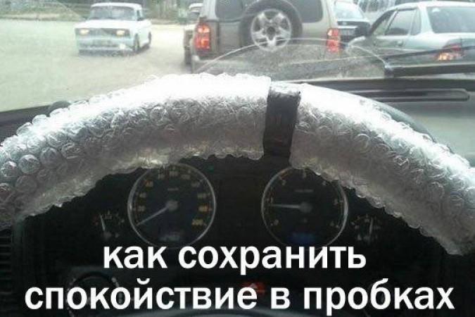 День водителя шутки и смешные картинки (14)