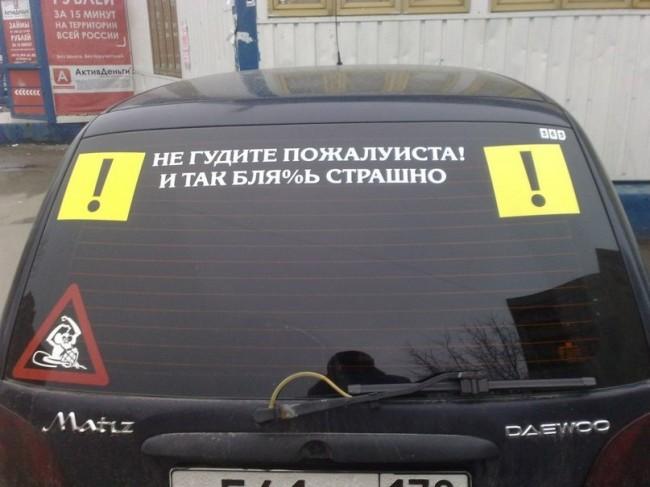День водителя шутки и смешные картинки (17)