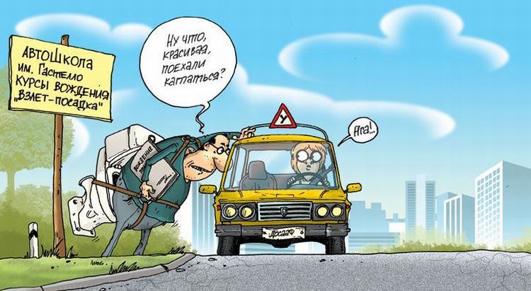 День водителя шутки и смешные картинки (6)