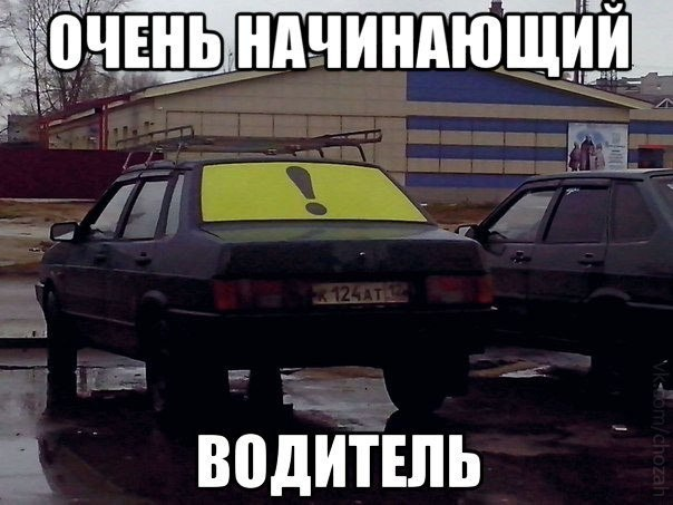День водителя шутки и смешные картинки (7)