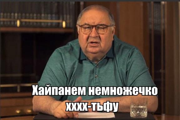 Мемы Усманов (1)