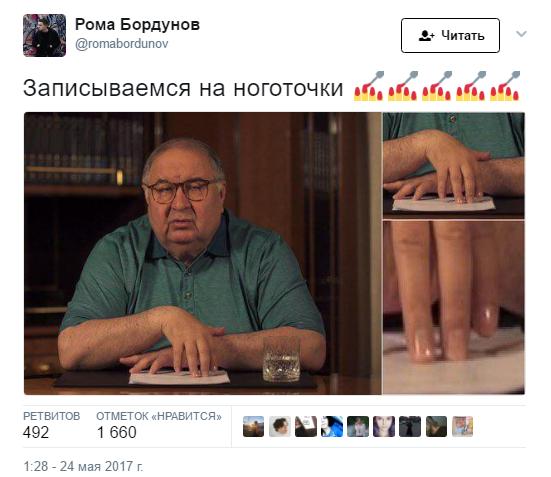 Мемы Усманов (2)