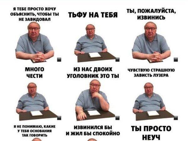 Мемы Усманов (4)
