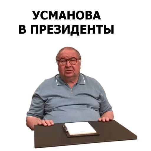 Мемы Усманов (5)