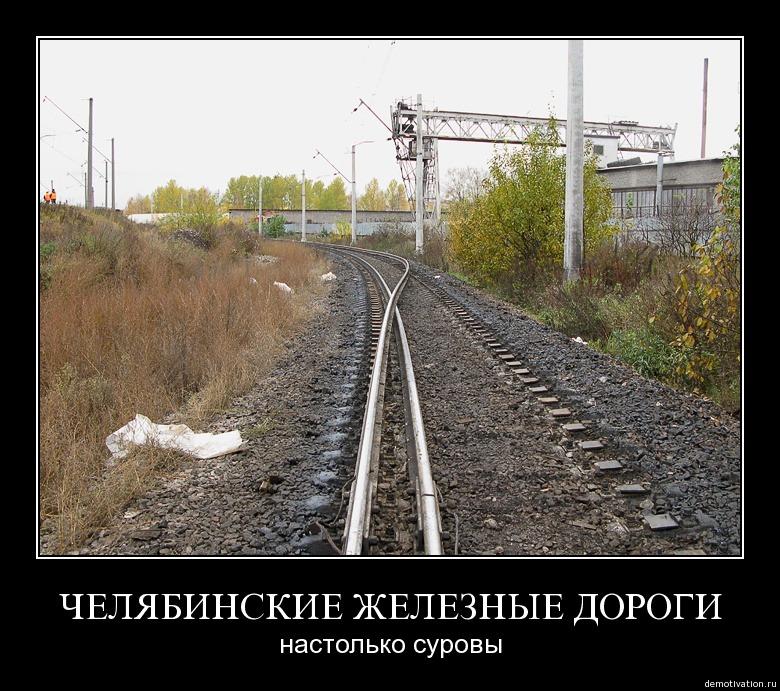 день железной дороги приколы (10)