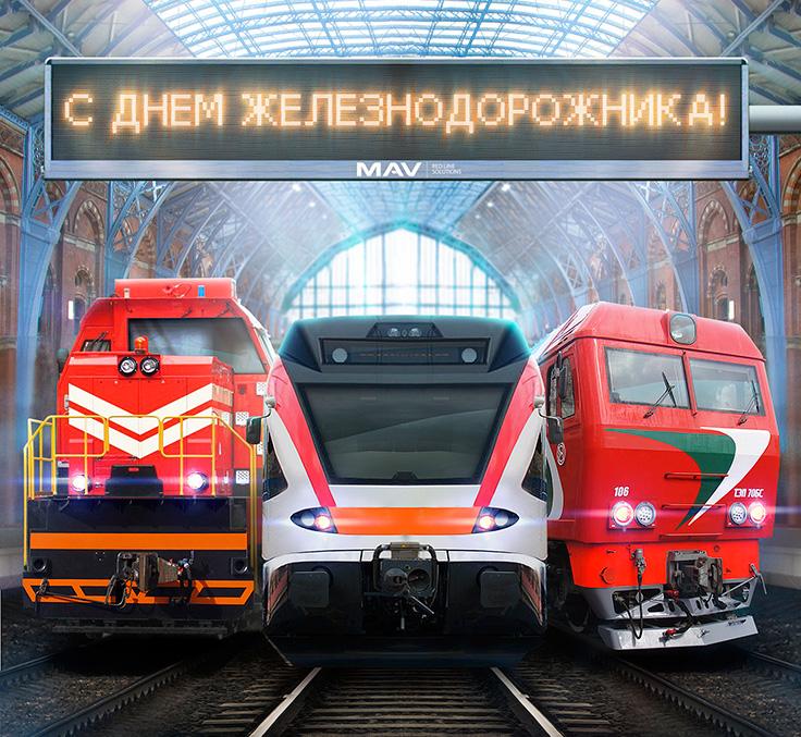 день железной дороги приколы (12)
