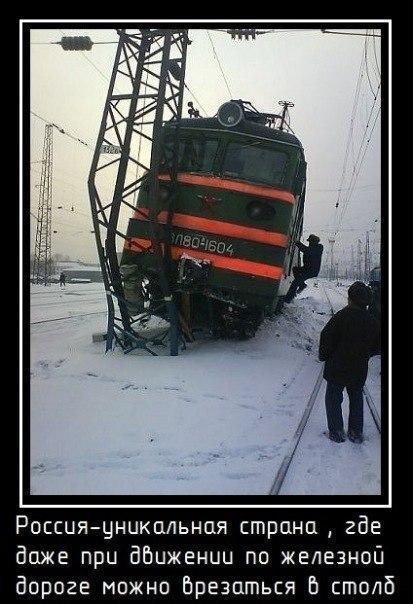 день железной дороги приколы (13)