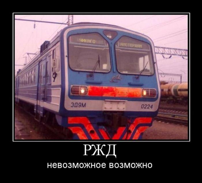 день железной дороги приколы (2)