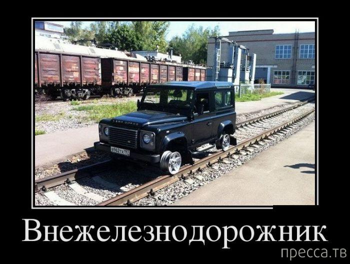 день железной дороги приколы (4)