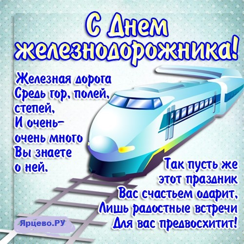 С днем железнодорожника поздравление официальное