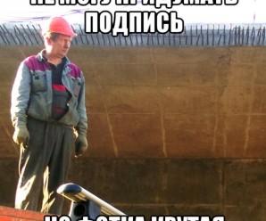 День строителя — приколы и демотиваторы