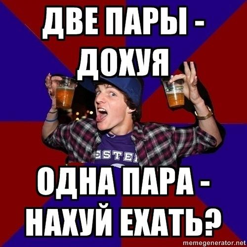 день студента мемы и приколы (1)
