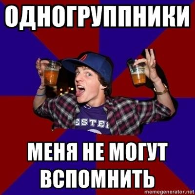 день студента мемы и приколы (11)
