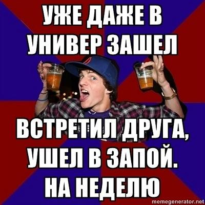 день студента мемы и приколы (12)