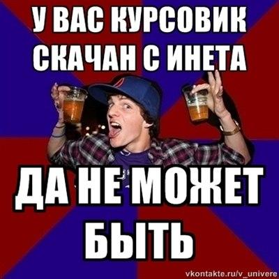 день студента мемы и приколы (2)
