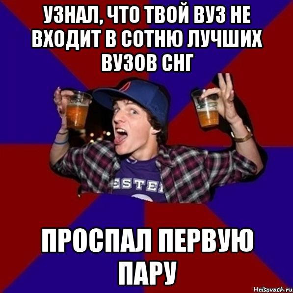 день студента мемы и приколы (3)