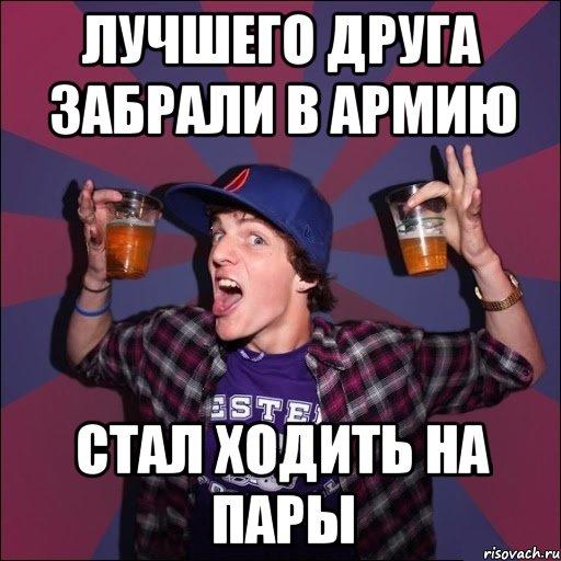 день студента мемы и приколы (5)