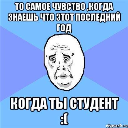 день студента мемы и приколы (6)