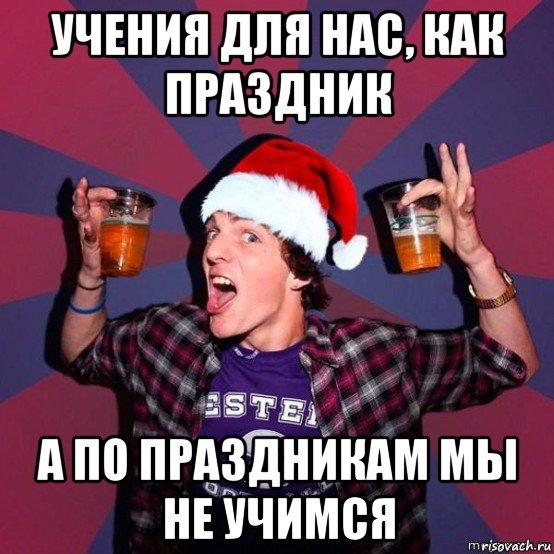 день студента мемы и приколы (8)