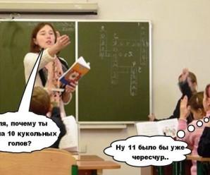 День учителя — приколы про учителей