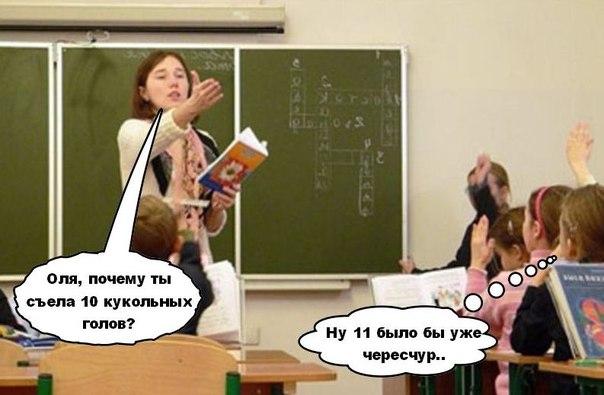 день учителя прикол (12)