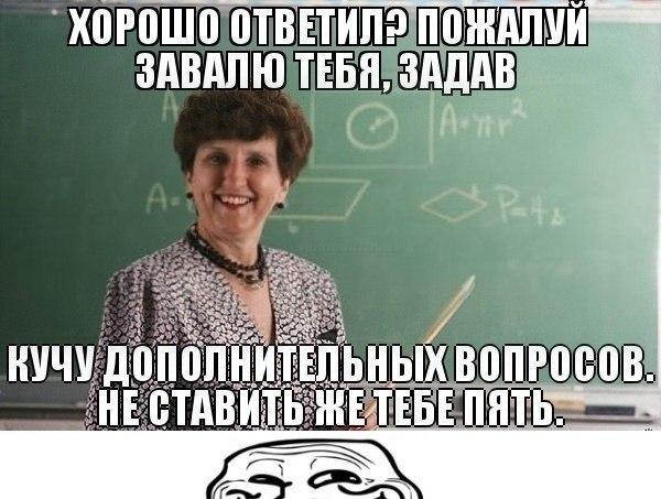 день учителя прикол (2)