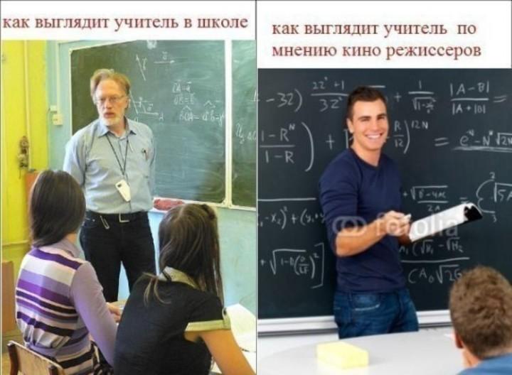 день учителя прикол (4)