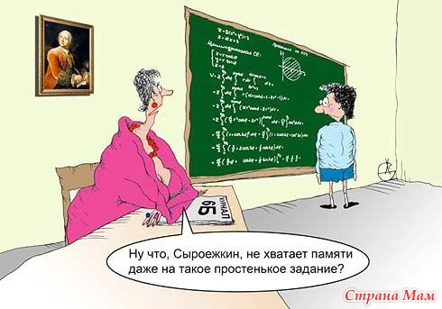 день учителя прикол (6)