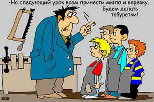 день учителя прикол (8)
