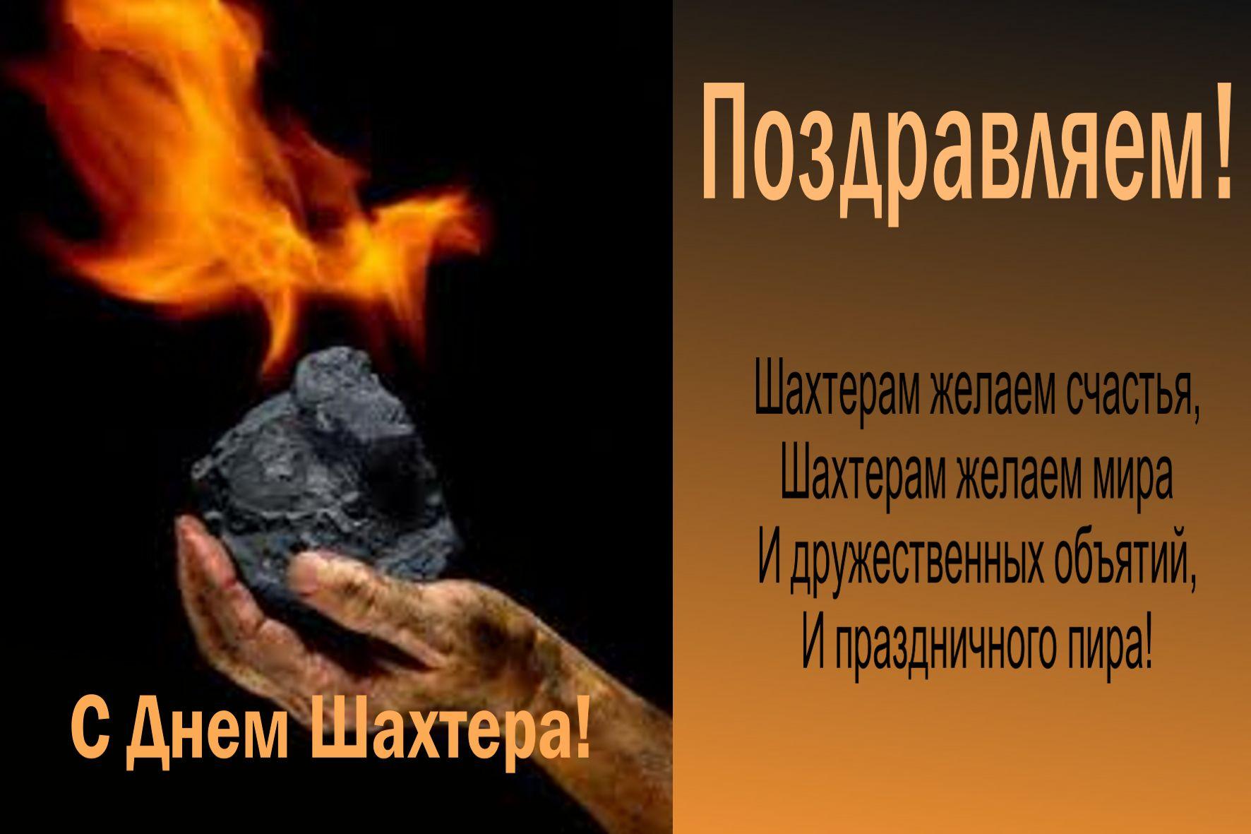 Поздравления для дня шахтера