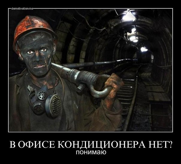 день шахтера приколы и мемы (12)