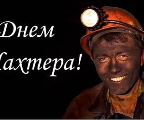 День шахтера — приколы, поздравления, юмор.