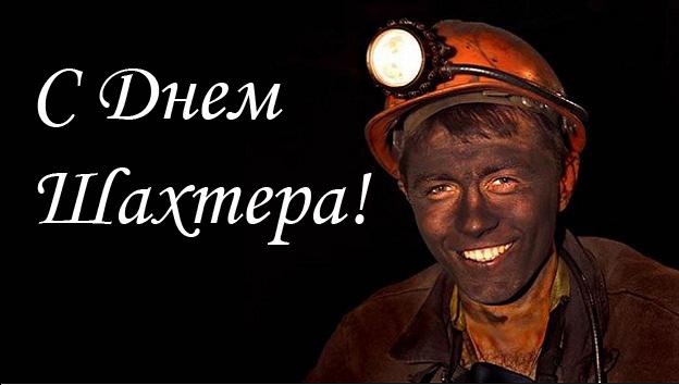 день шахтера приколы и мемы (13)