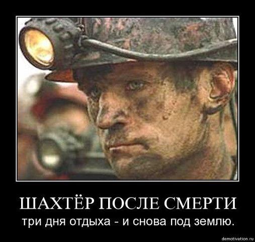 день шахтера приколы и мемы (2)