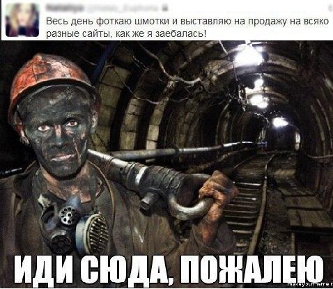 день шахтера приколы и мемы (3)