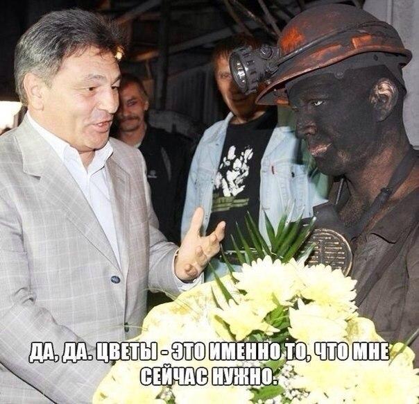 день шахтера приколы и мемы (4)