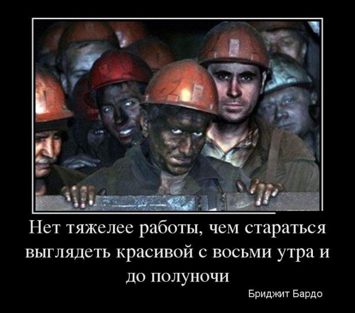 день шахтера приколы и мемы (7)