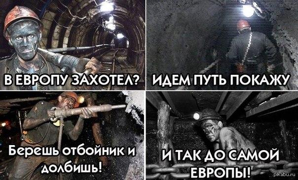 день шахтера приколы и мемы (8)